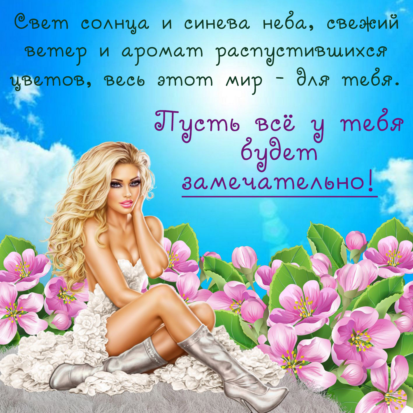 Открытка с пожеланием - красивая девушка на фоне цветов