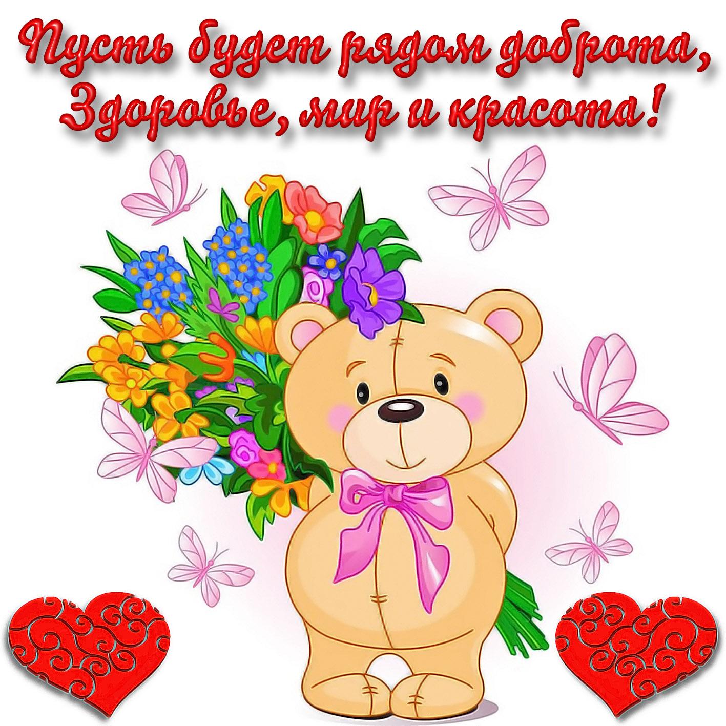 Открытка с пожеланием - забавный медвежонок с цветочками