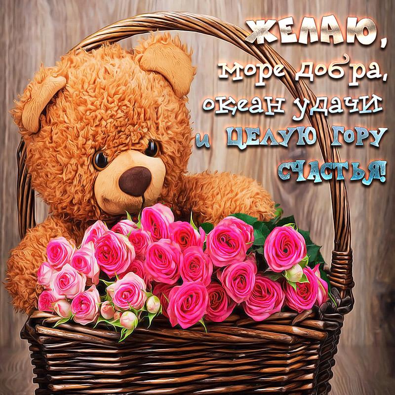 С днем рождения открытки мишка с цветами, поздравление днем рождения