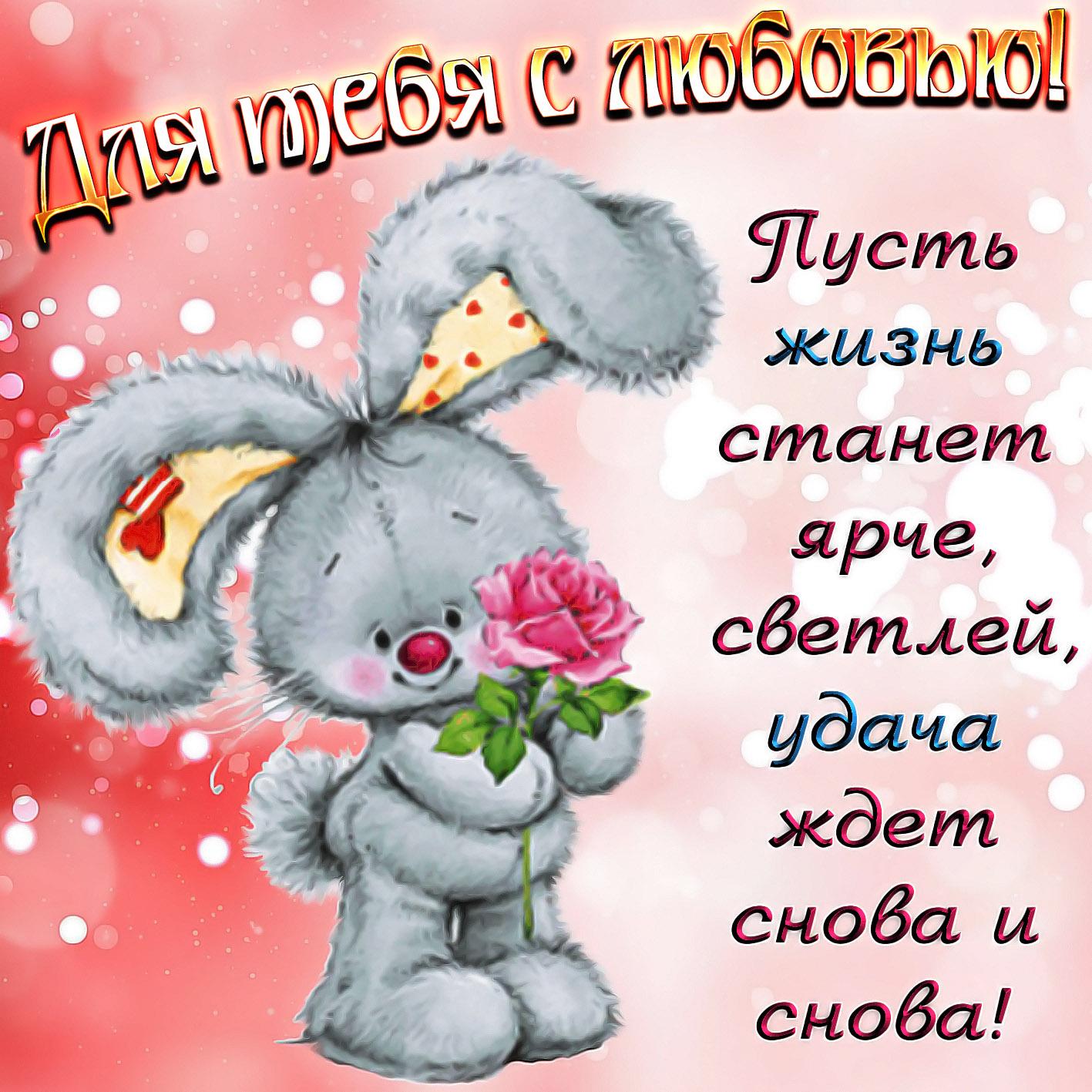 Открытка - кролик с розочкой и пожеланием