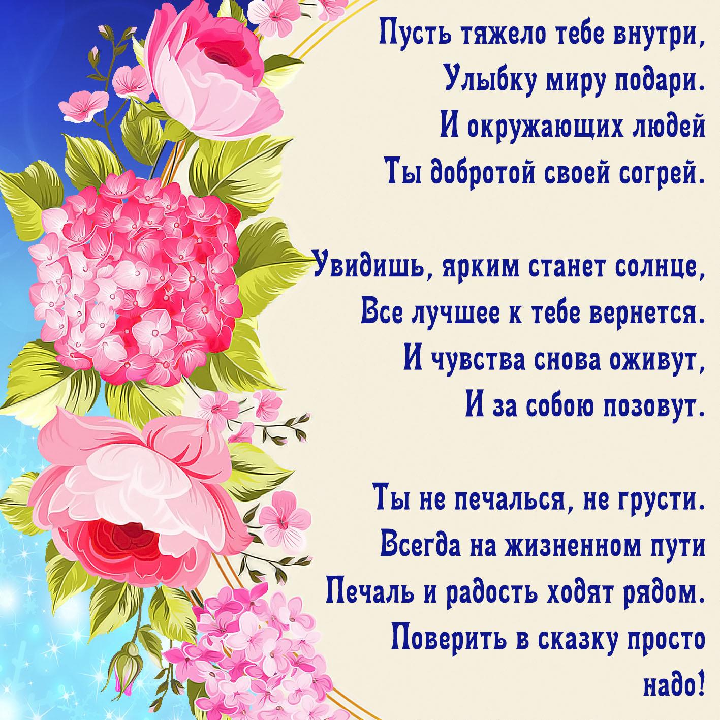 Картинка с красивым пожеланием в стихах