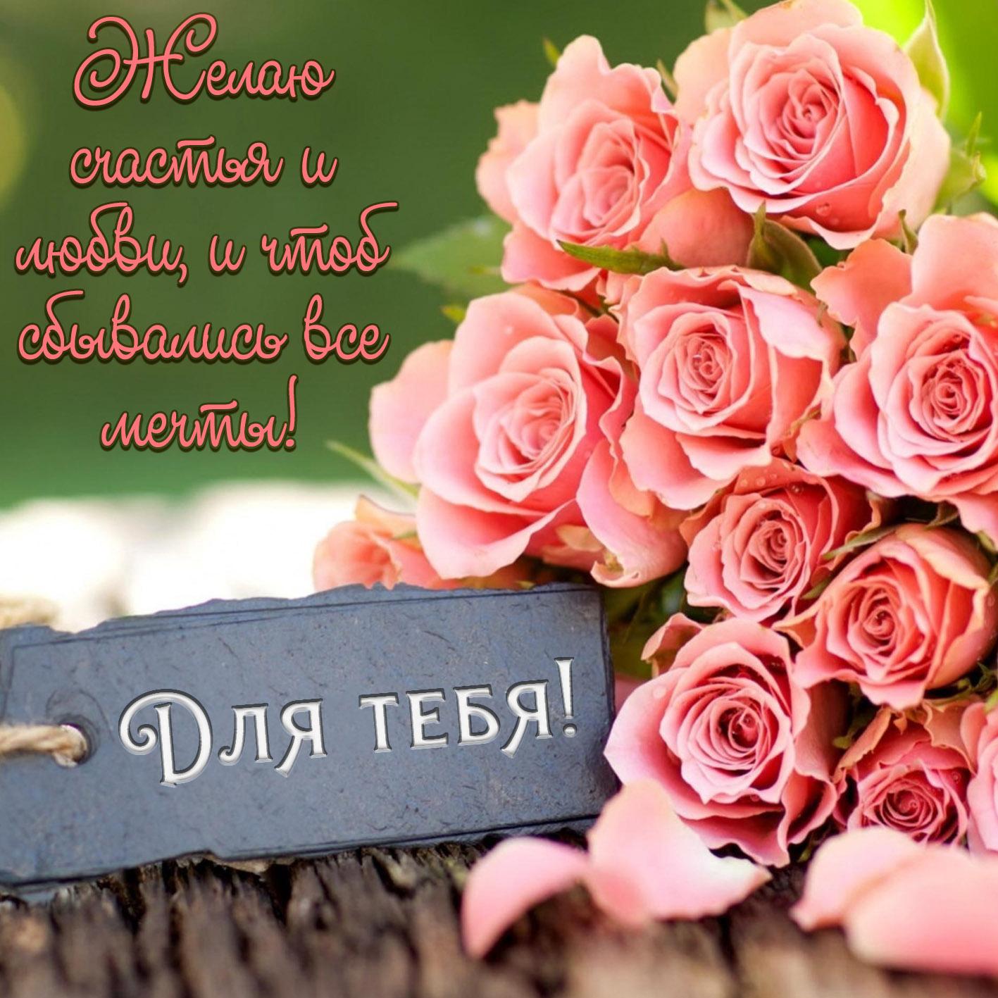 Открытка с букетом розовых нежных роз