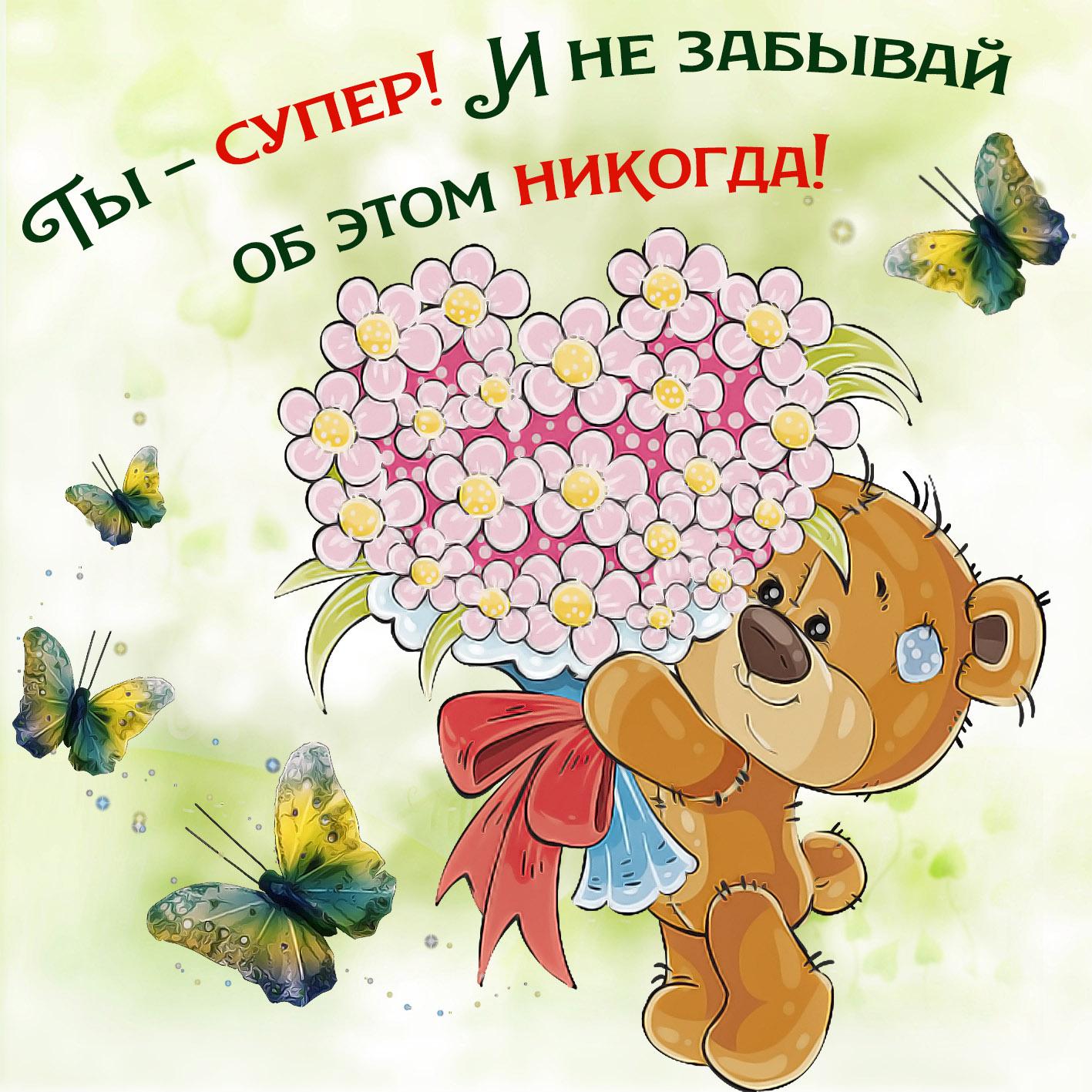 Открытка с пожеланием - медвежонок с букетом среди бабочек
