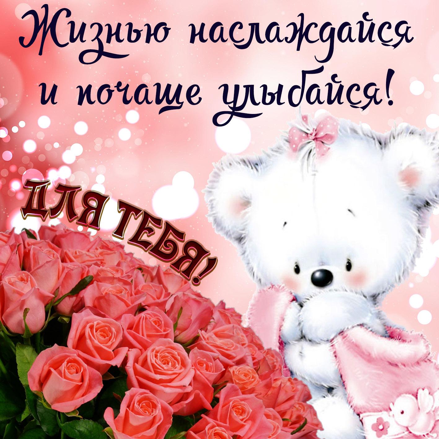 Открытка с розами в красивом оформлении и пожеланием