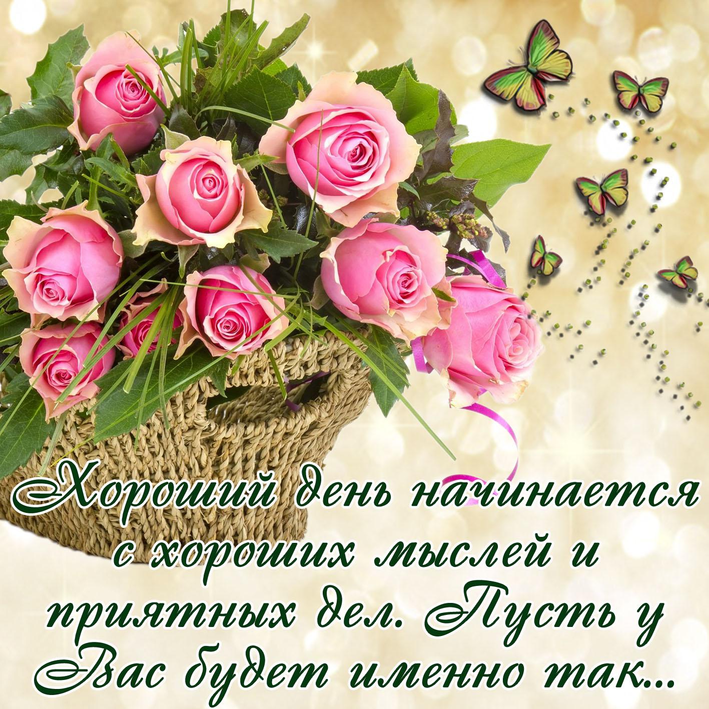 Открытка - корзина с розами и красивое пожелание