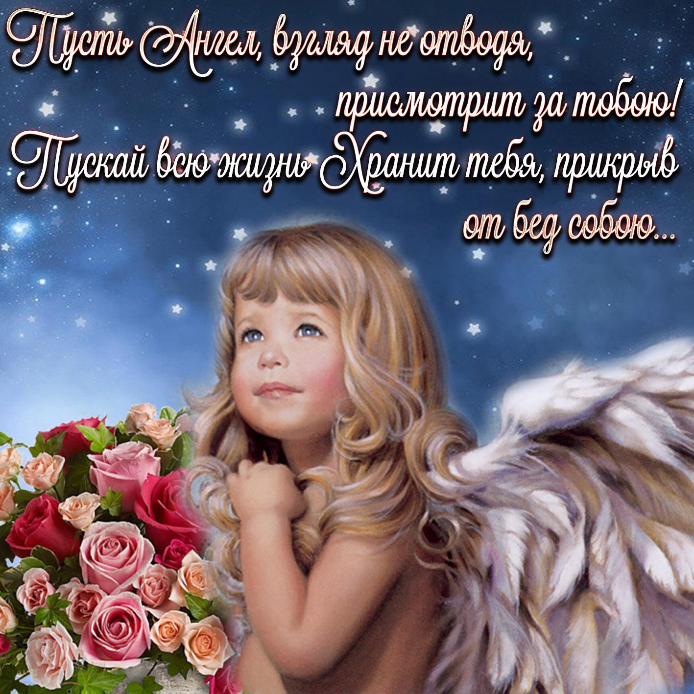красивые пожелания с ангелочками брачный период