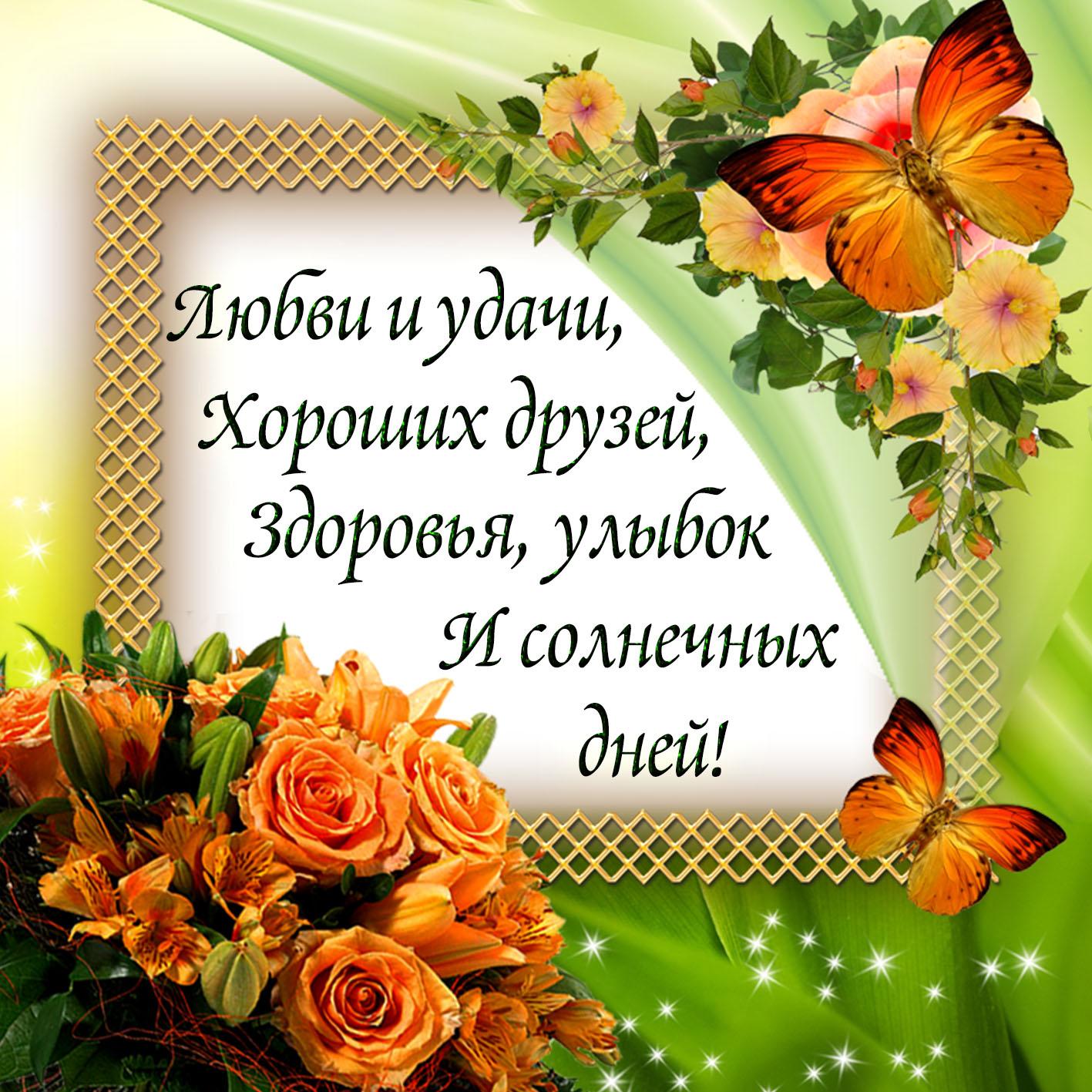 Открытка - пожелание любви и удачи на ярком фоне