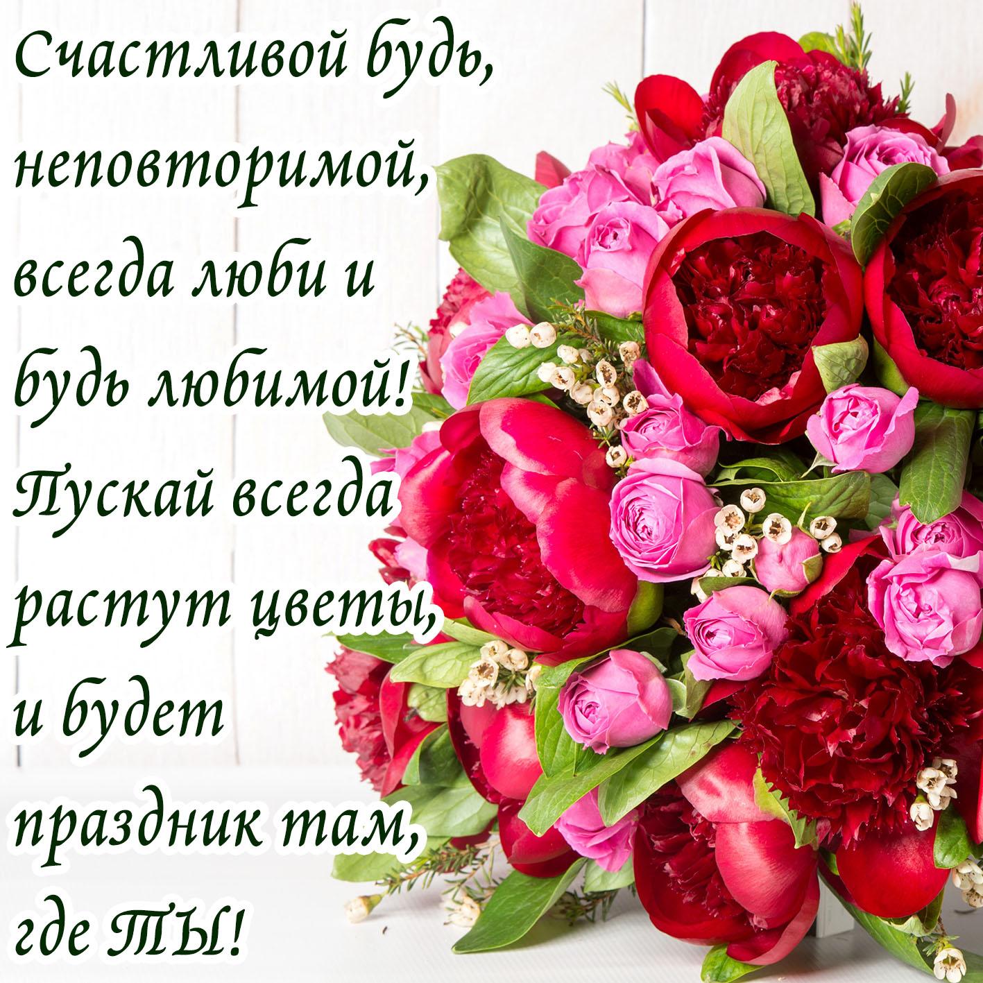 Открытка - яркий букет цветов и доброе пожелание