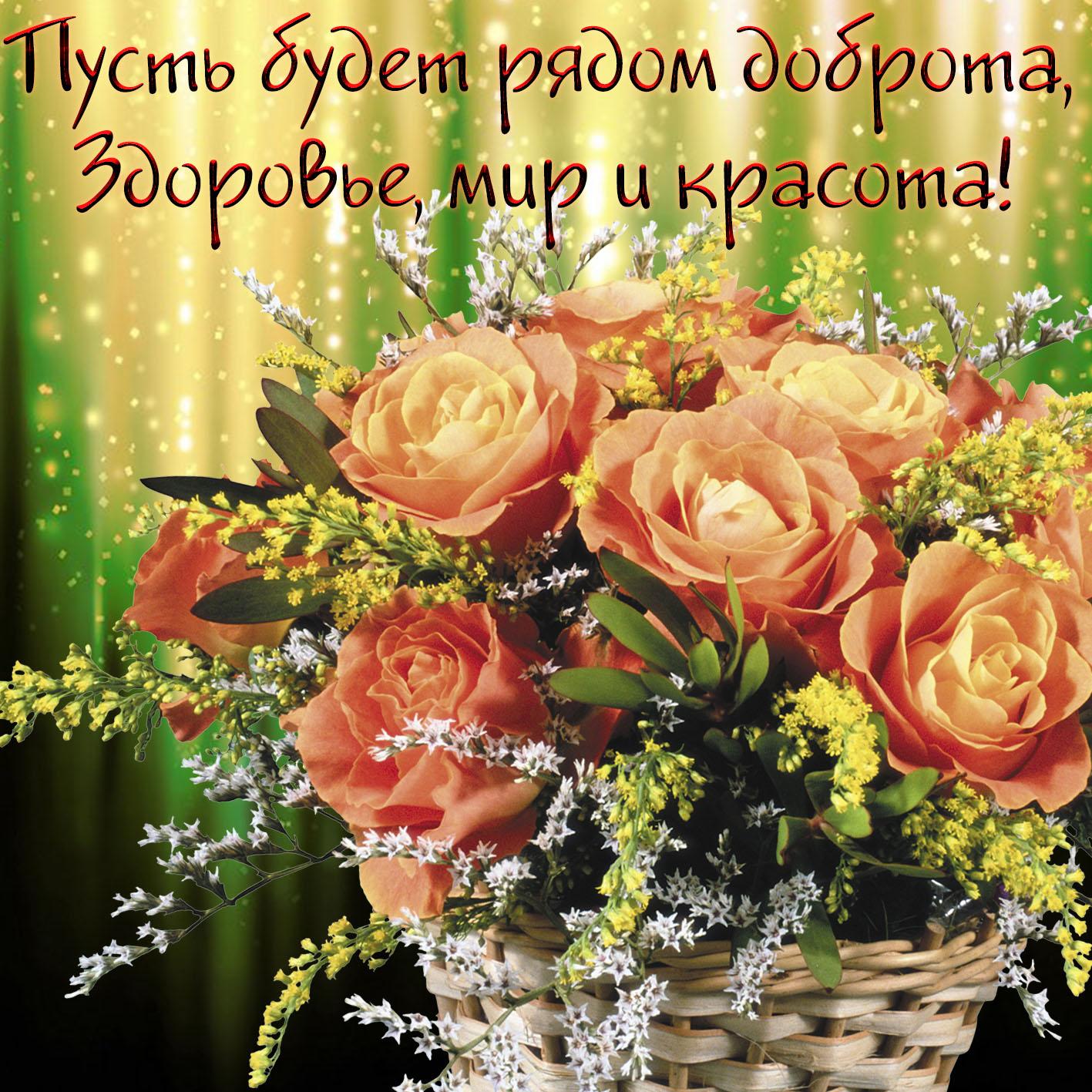 Картинка с букетом роз в корзиночке и пожеланием