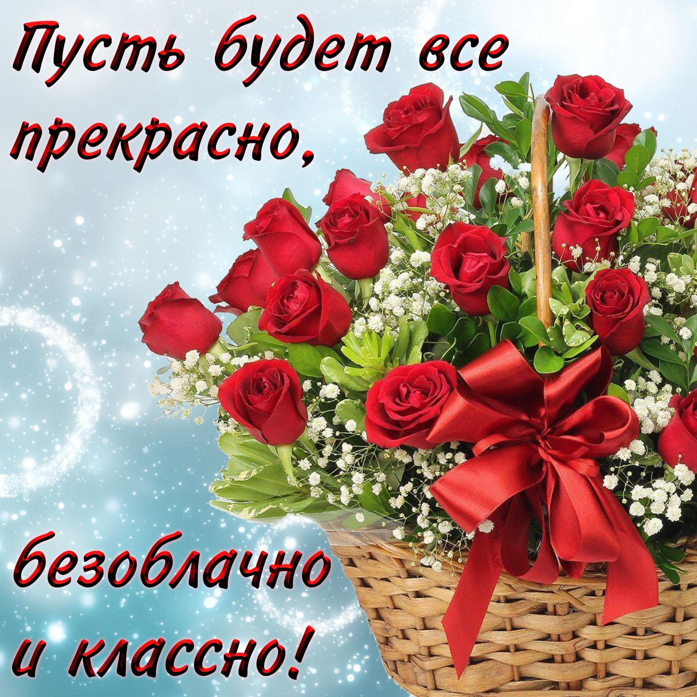 Открытка - букет красных роз и красивое пожелание