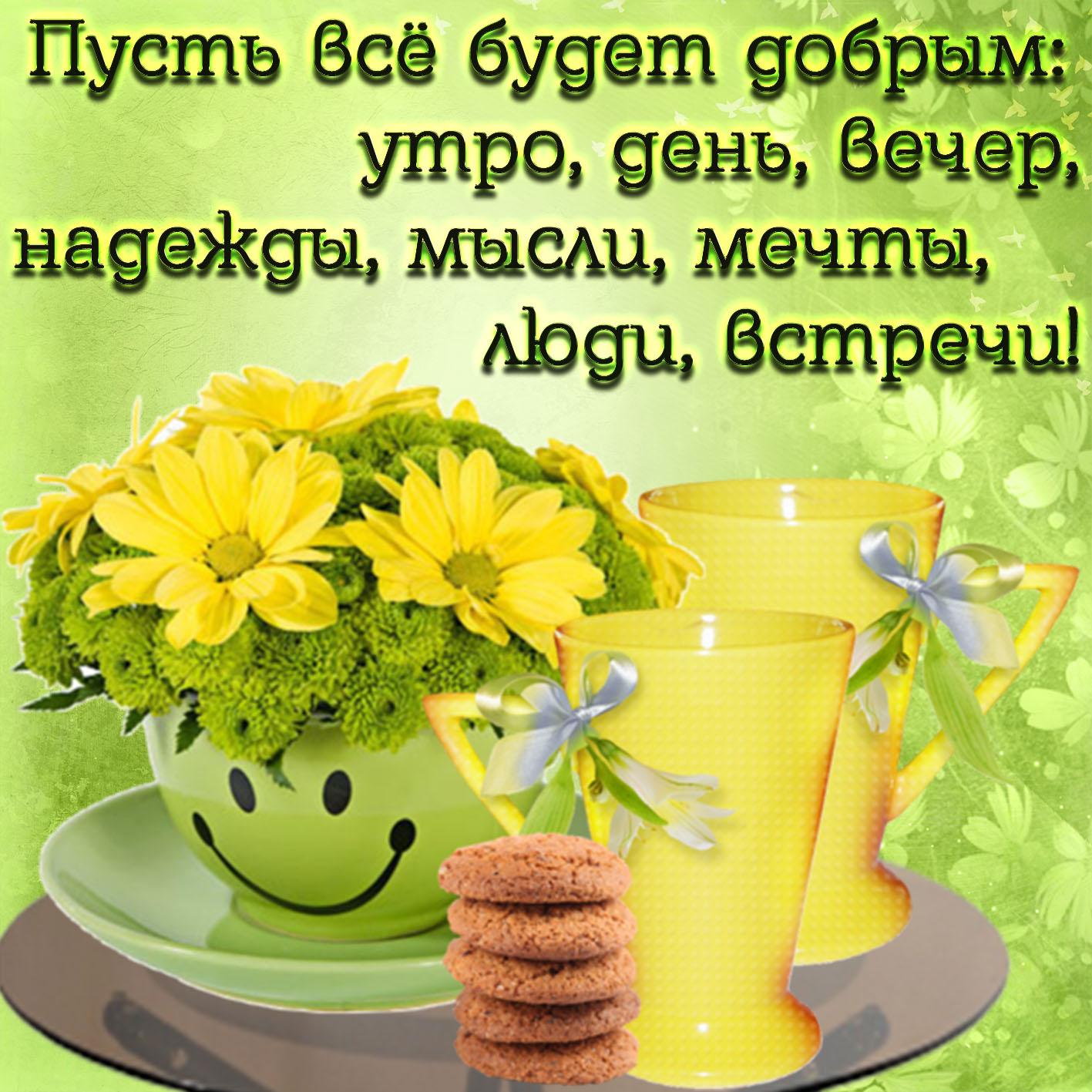 Открытка с добрым пожеланием и желтыми цветами