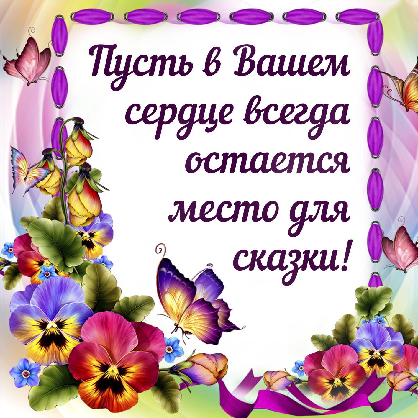 Открытка - пожелание в рамке из бабочек и цветов