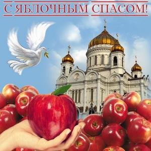 Картинка с храмом и яблоками