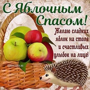 Открытка с ёжиком и пожеланием на Яблочный Спас