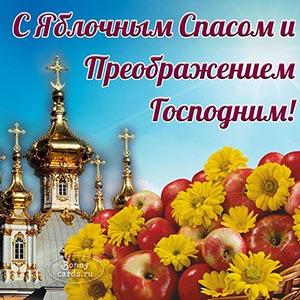 С Яблочным Спасом и Преображением Господним