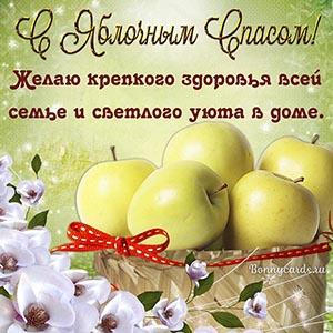 С Яблочным Спасом, желаю здоровья всей семье