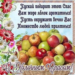 Доброе поздравление в стихах на Яблочный Спас