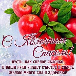 С Яблочным Спасом, счастья, удачи и здоровья