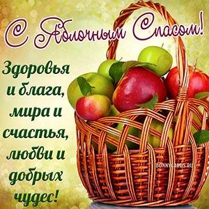 Картинка с Яблочным Спасом с корзинкой яблок