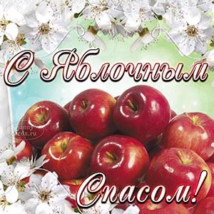 Открытка с Яблочным Спасом с цветочками