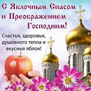 Пожелание на Яблочный Спас на фоне куполов