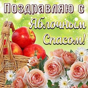 Картинка с поздравлением с Яблочным Спасом
