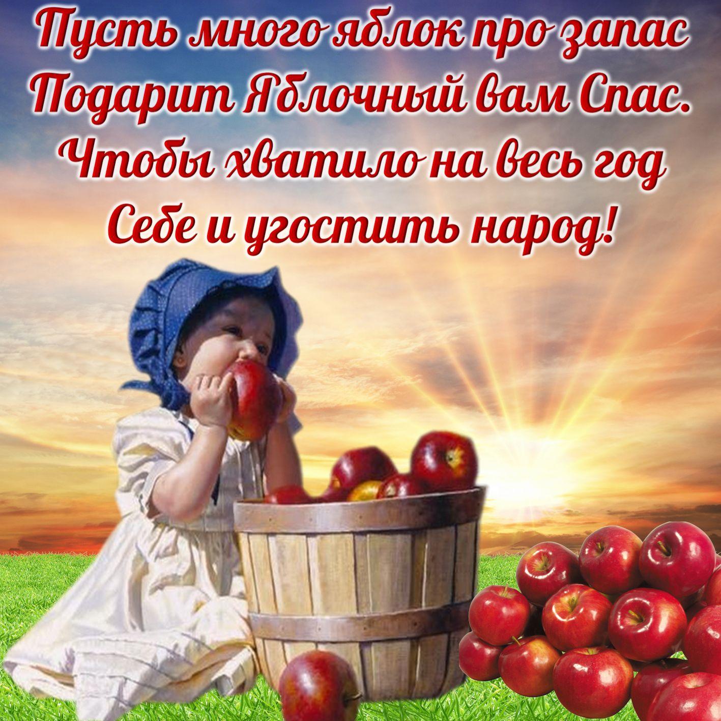 Открытка на Яблочный Спас - маленькая девочка с яблочками