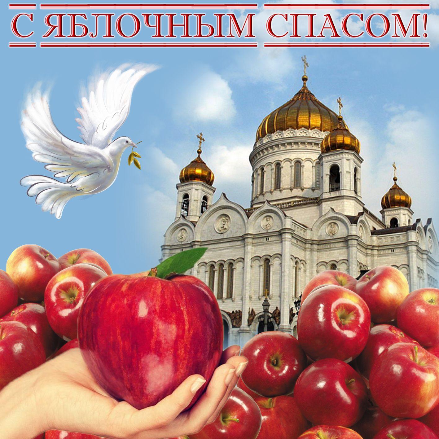 Картинка с храмом и яблоками на Яблочный Спас