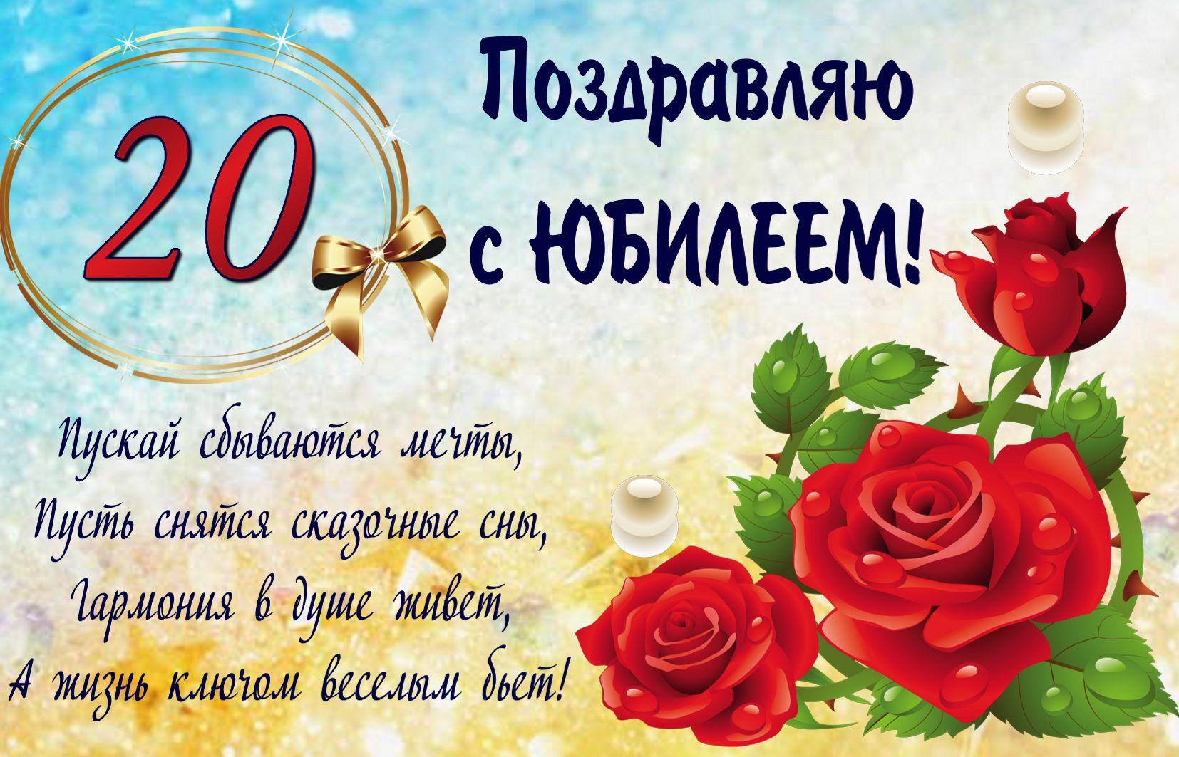 Открытка - пожелание на юбилей с красными розами