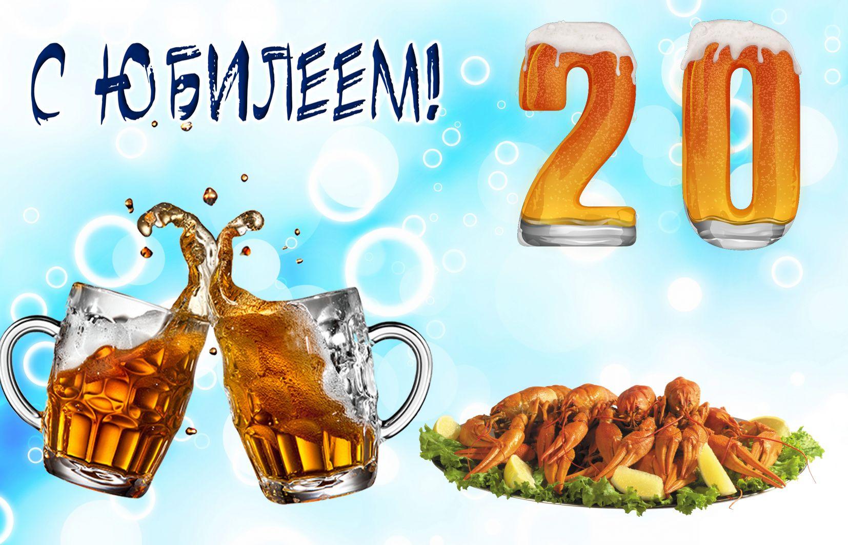 Открытка с кружками пива и раками на юбилей