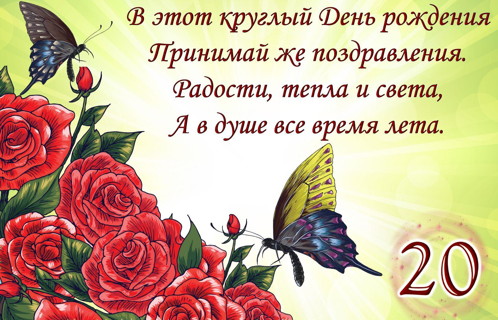 Открытка на юбилей 20 лет - бабочки на розах и пожелание