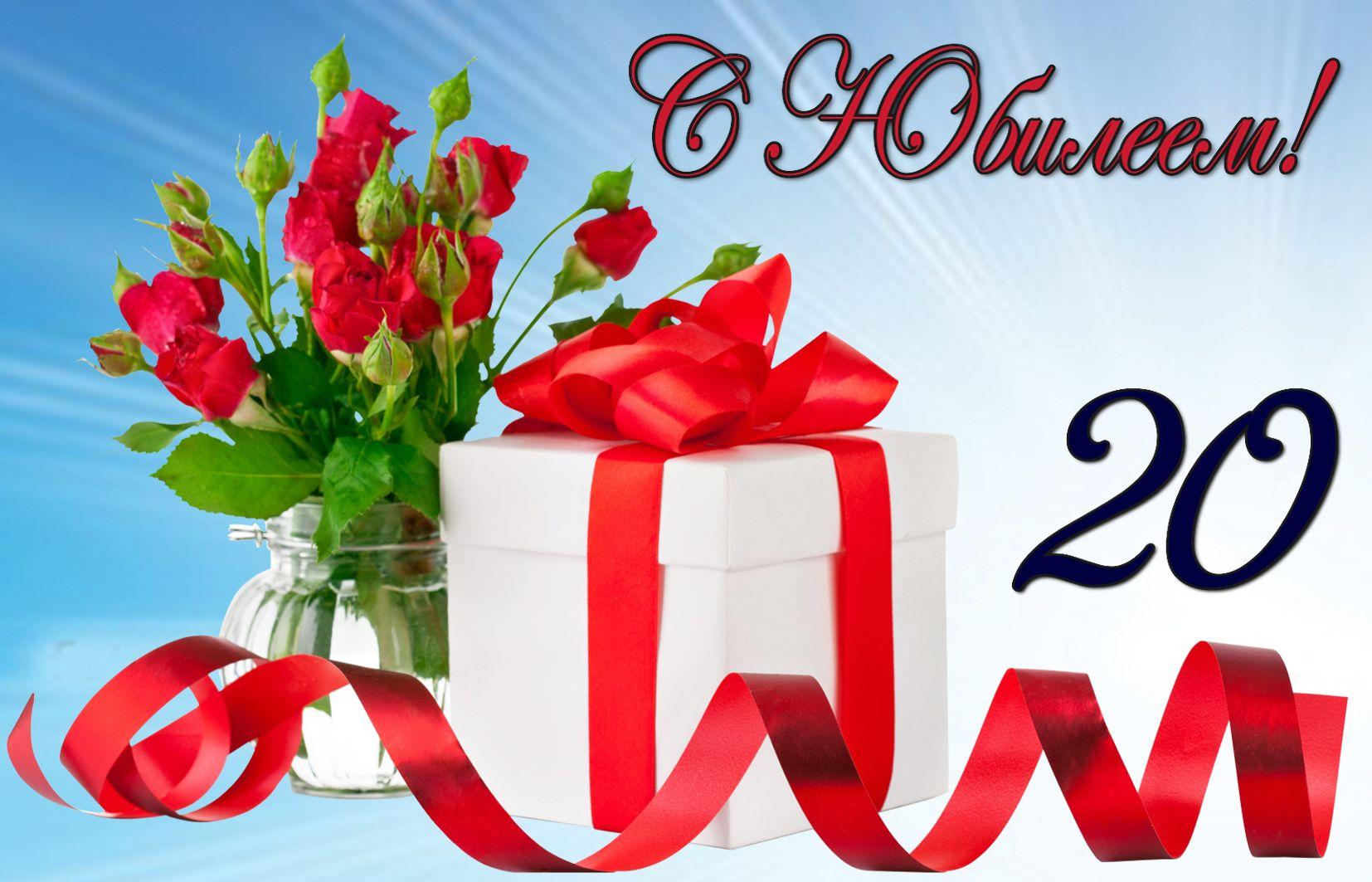 Открытка на юбилей 20 лет - цветы в вазе и большой подарок