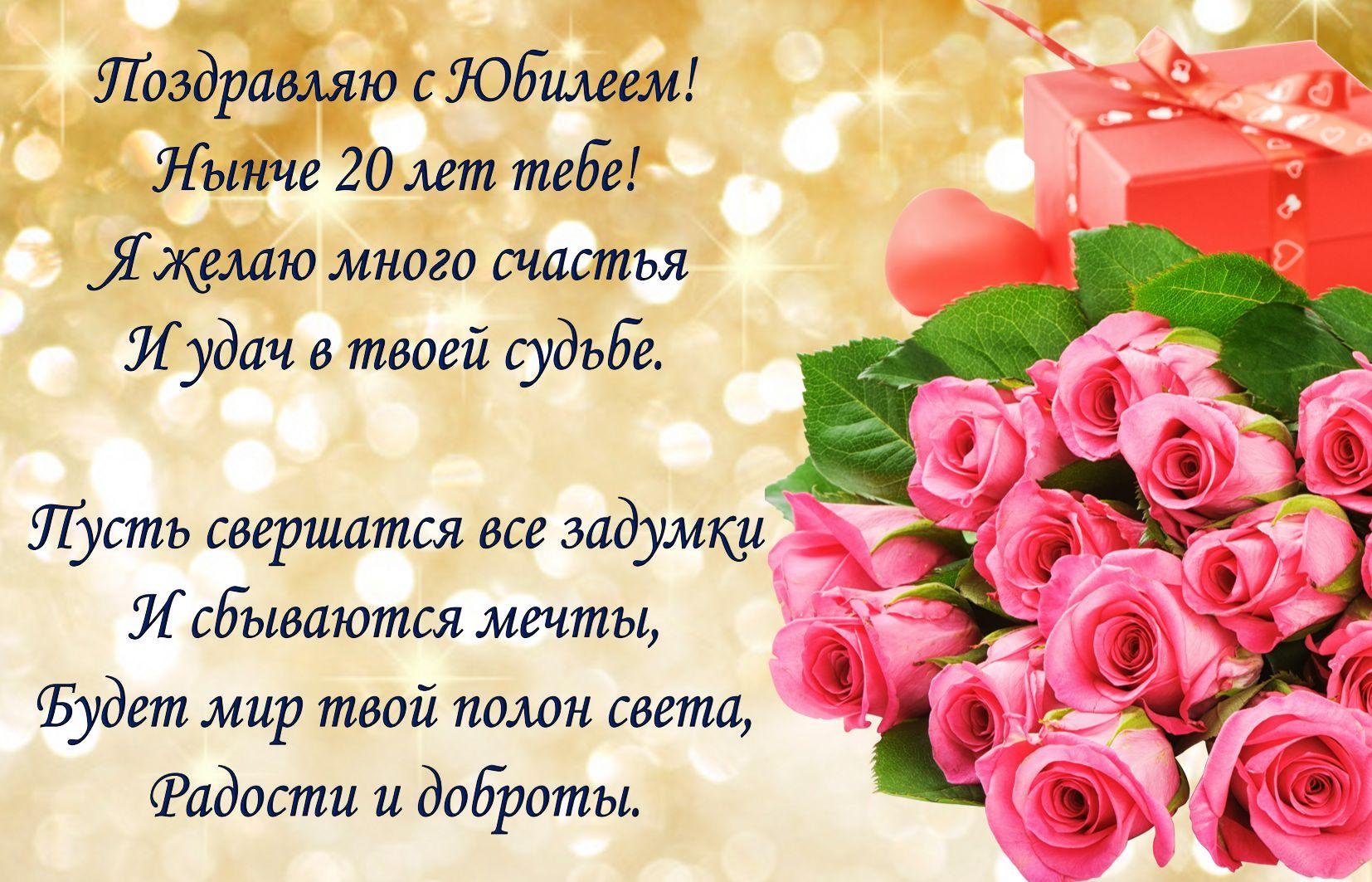 Пожелание к юбилею и букет из роз