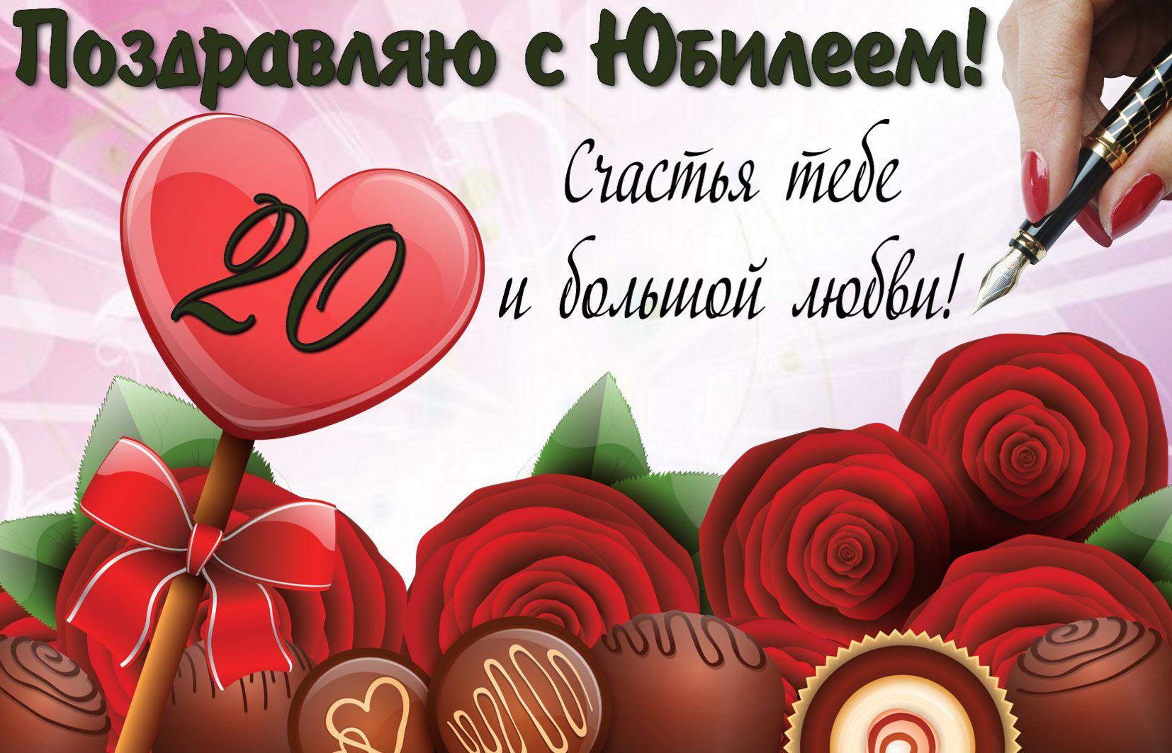 Открытка - розы и конфеты к юбилею на 20 лет