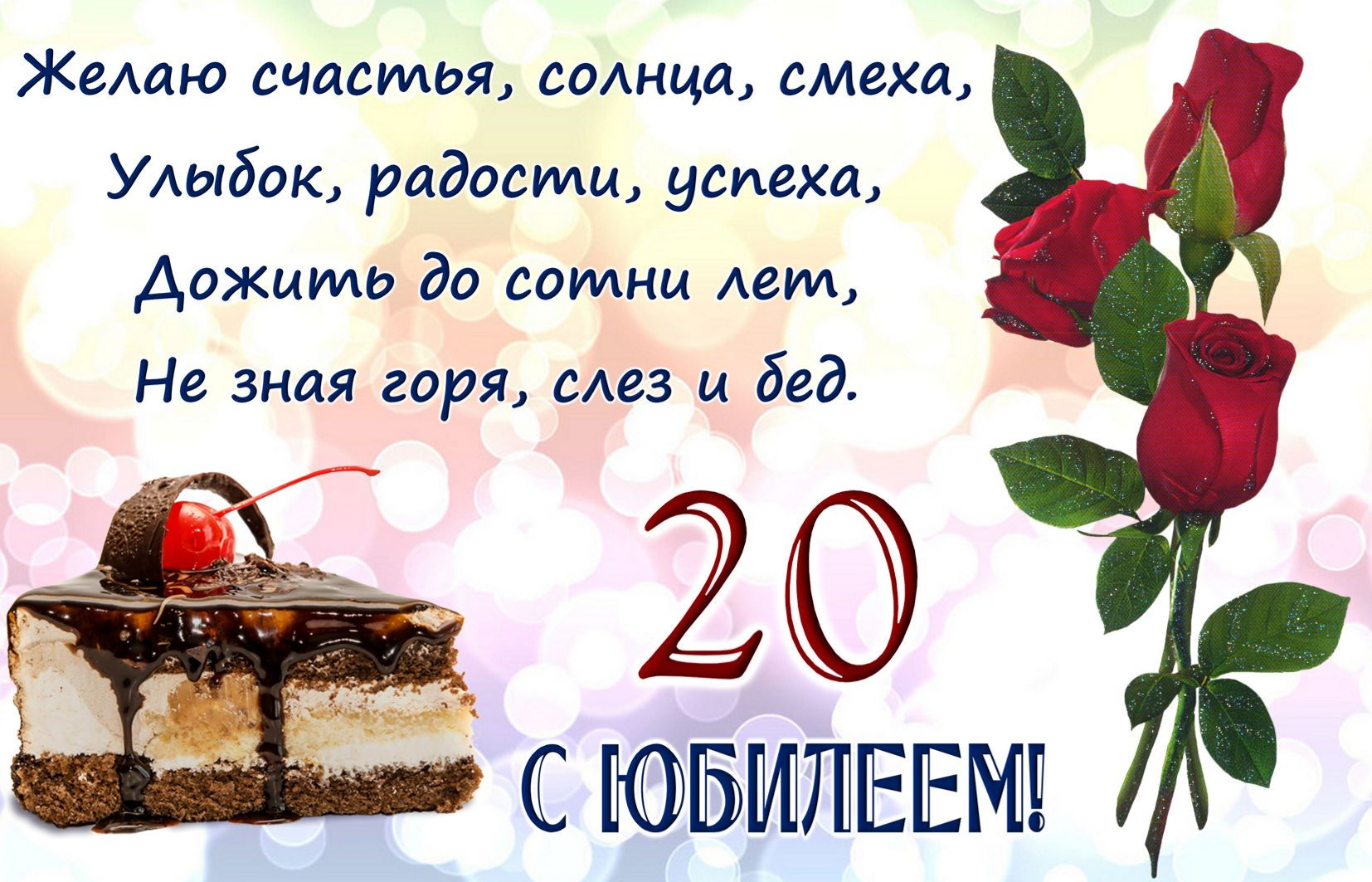 Открытка на юбилей на 20 лет - тортик с вишенкой и пожелание