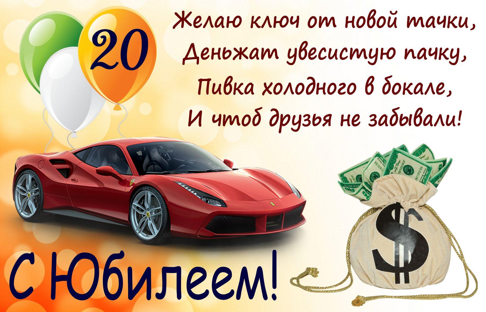 Открытка на юбилей на 20 лет - красная машина и мешок с деньгами