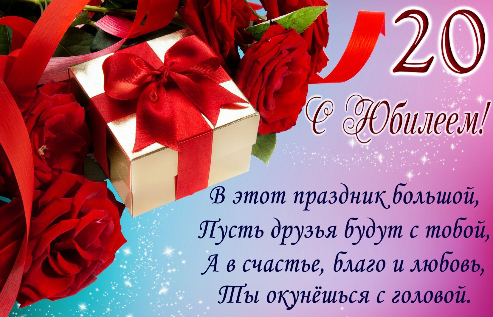 Открытка на юбилей на 20 лет - подарок, пожелание и красивые цветы