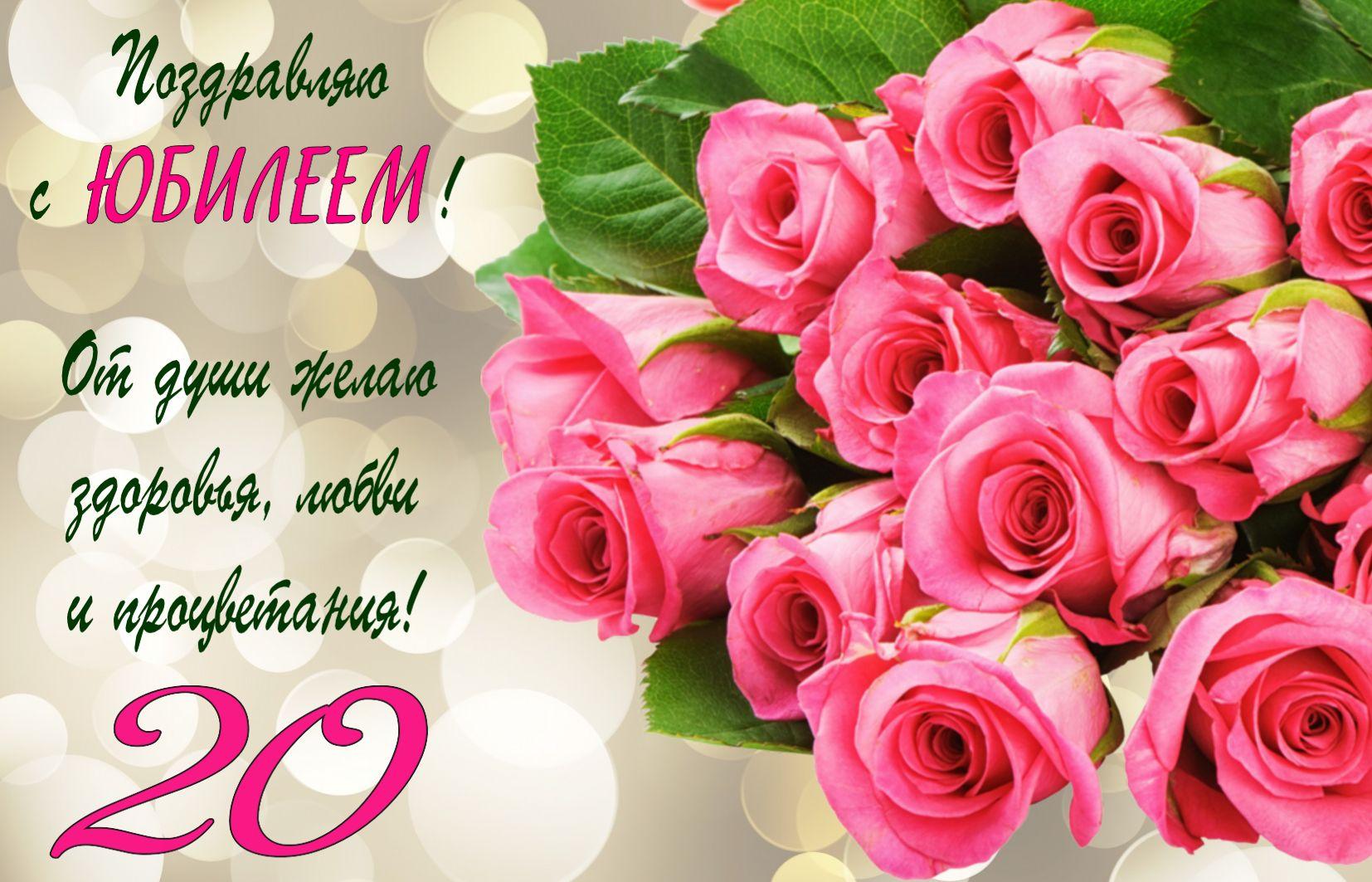 Открытка - букет розовых роз к юбилею на 20 лет