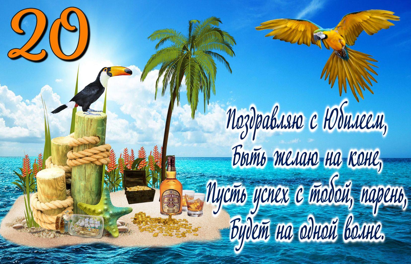 Открытка на юбилей на 20 лет - островок с пальмой и попугаем