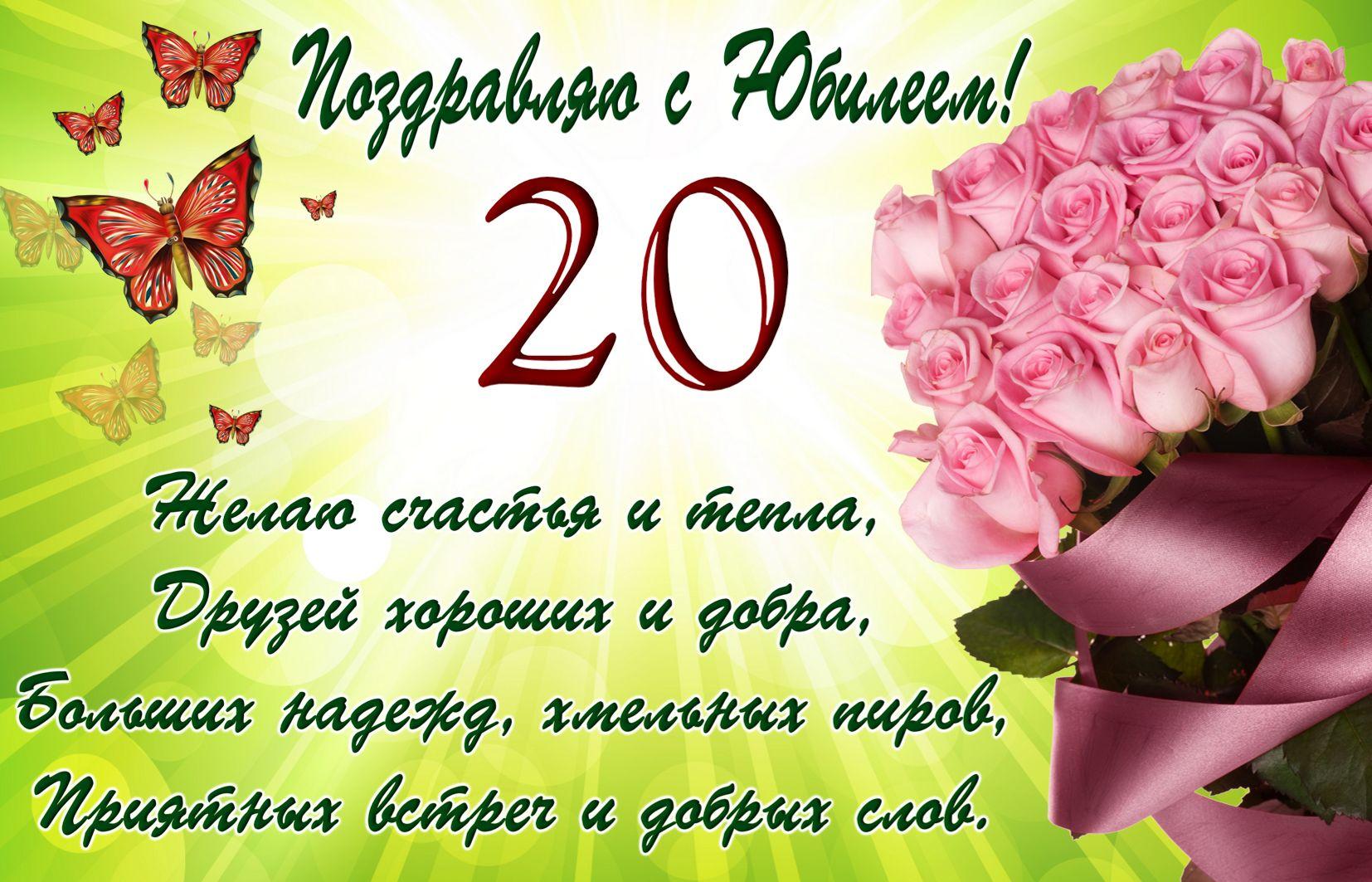 Открытка на юбилей на 20 лет - пожелание на красивом фоне с розами