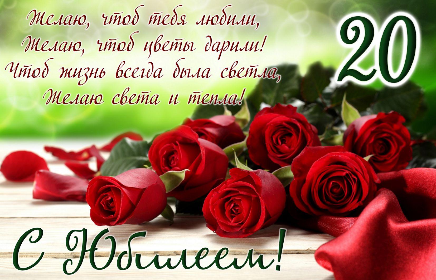 Открытка - красные розы на столе на юбилей