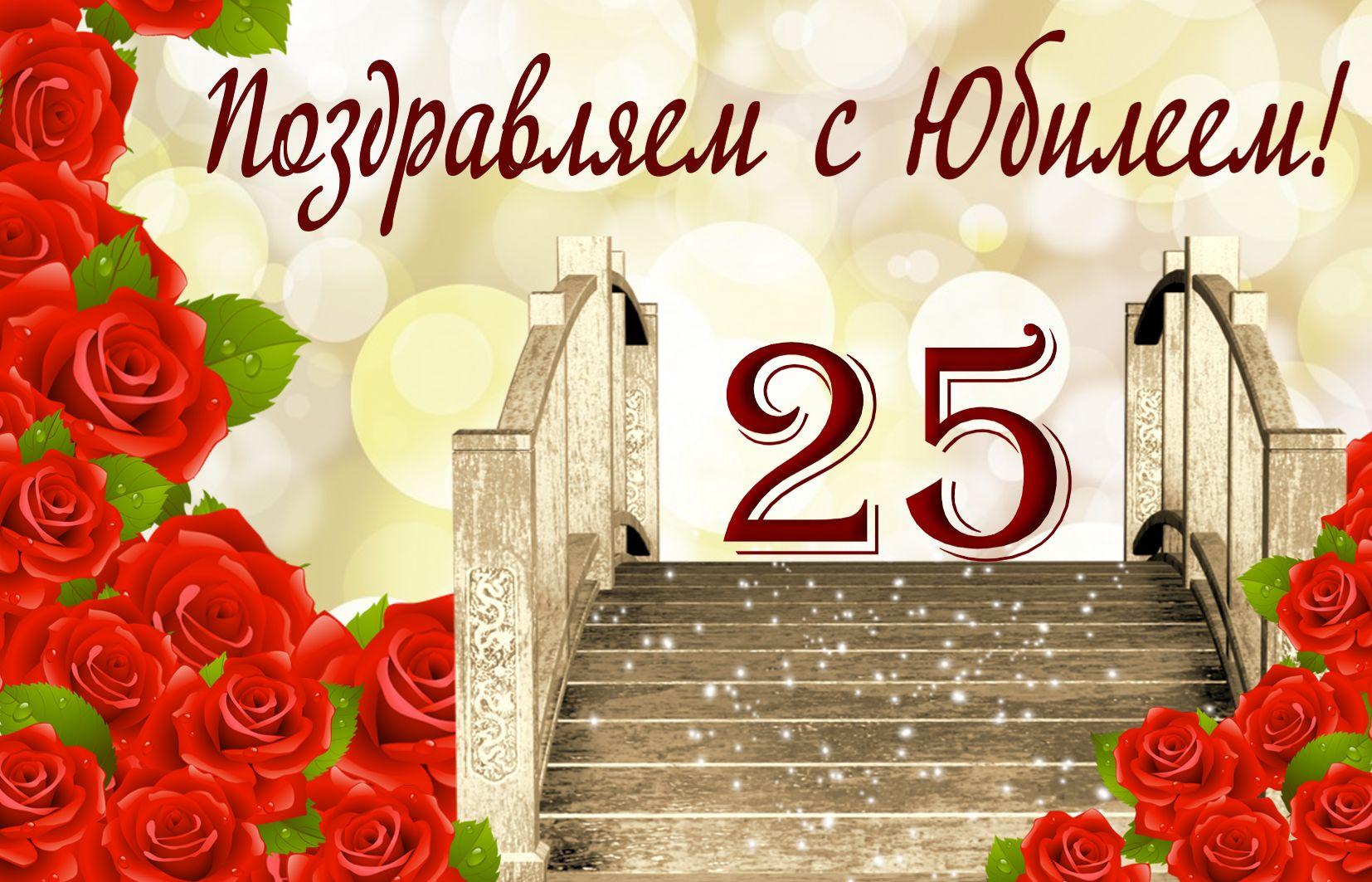 Поздравление с юбилеем 25 лет с розами