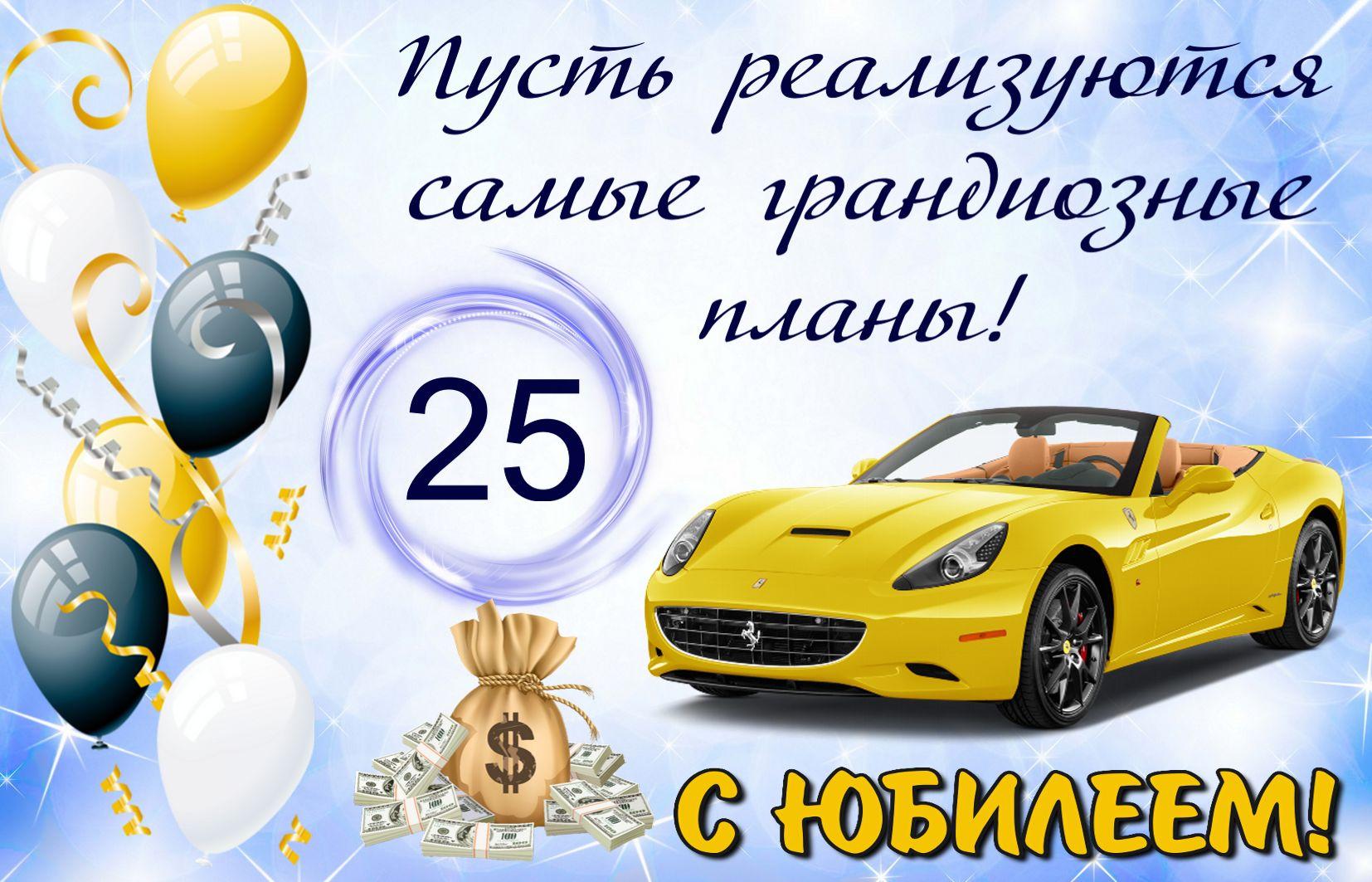 Открытка на юбилей 25 лет - пожелание и красивая желтая машина