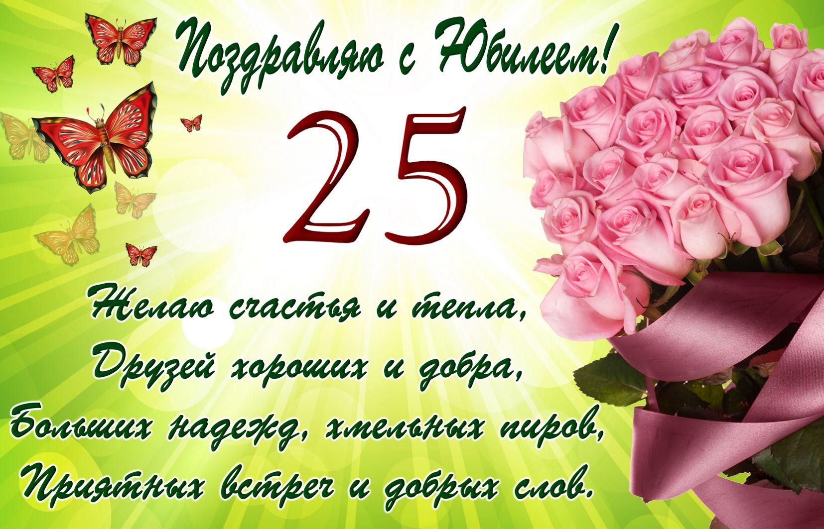 Открытка - букет розовых роз к двадцатипятилетию
