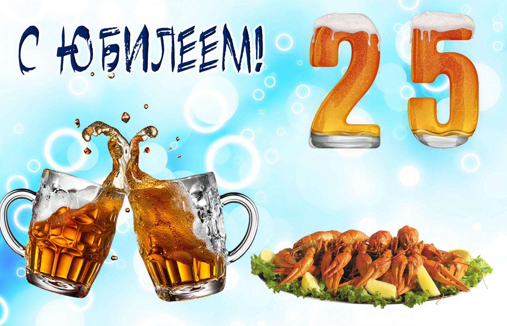 Открытка - раки и кружки с пивом на юбилей 25 лет