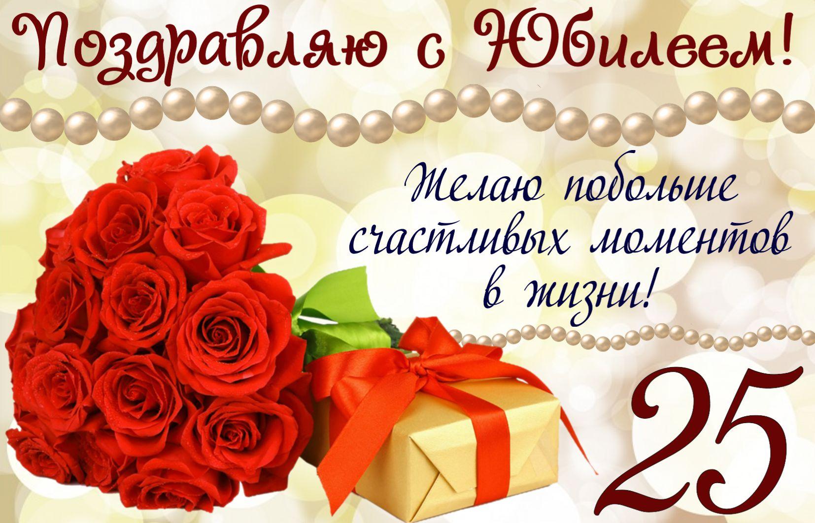 Открытка на юбилей 25 лет - поздравление с розами для женщины