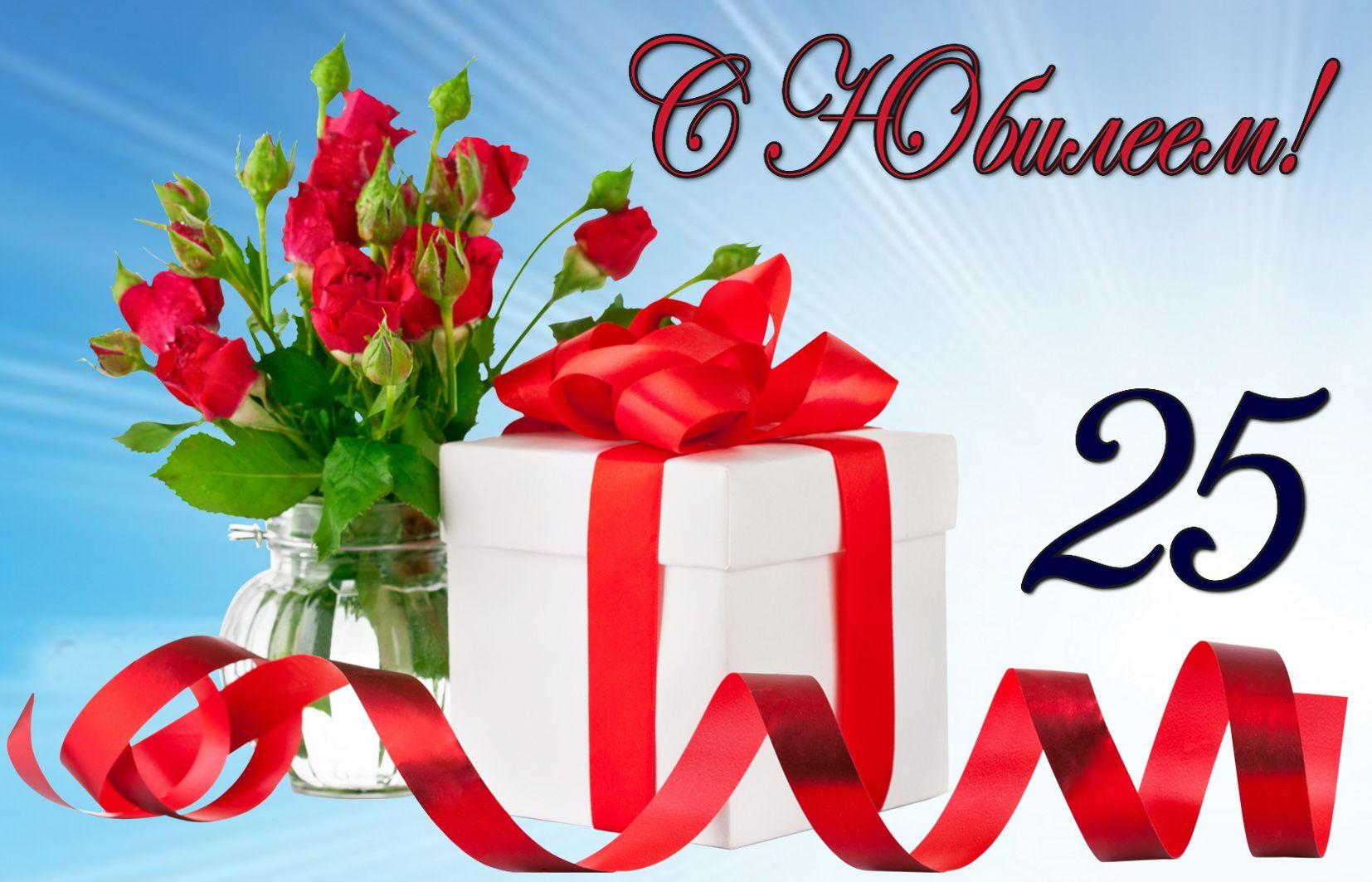 Открытка на 25 лет - подарок и цветы с лентой к юбилею
