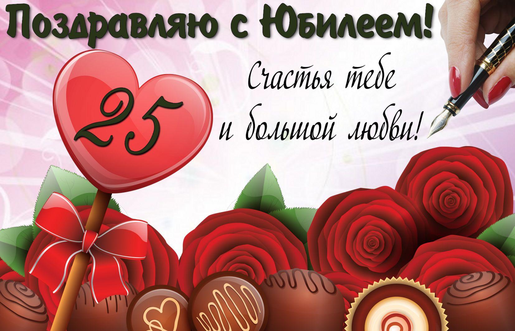 Открытка с конфетами и цветами