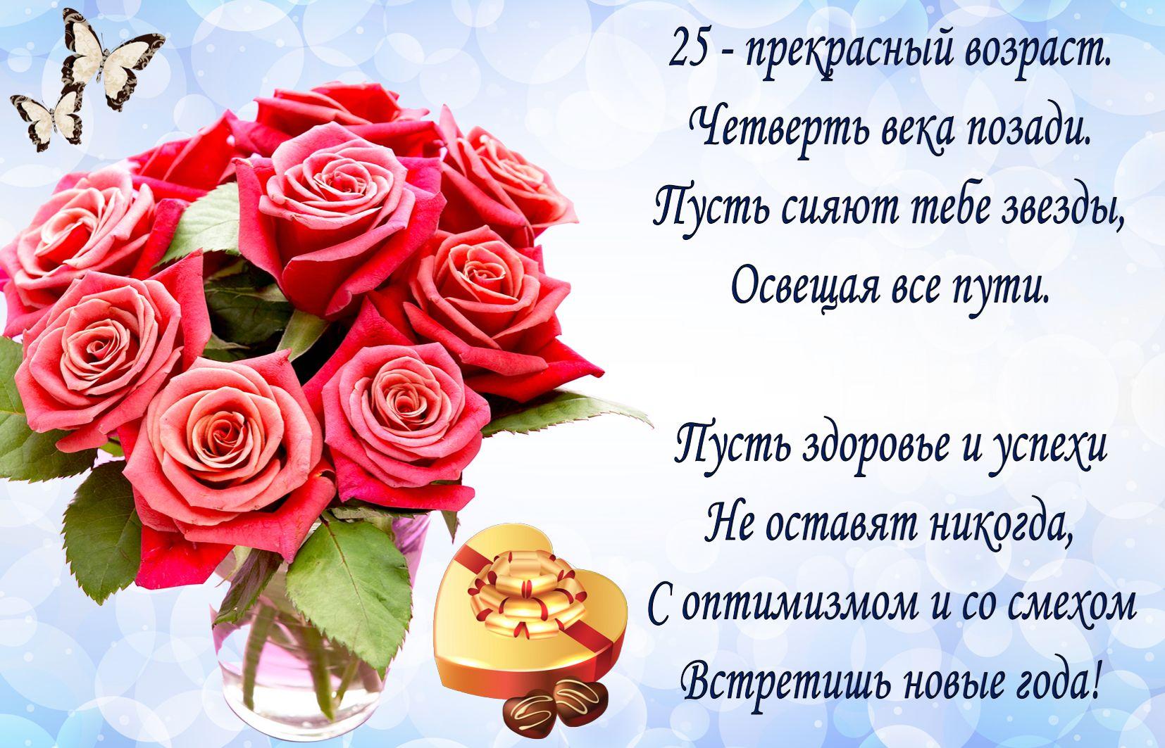 Открытка - пожелание с цветами на 25летие