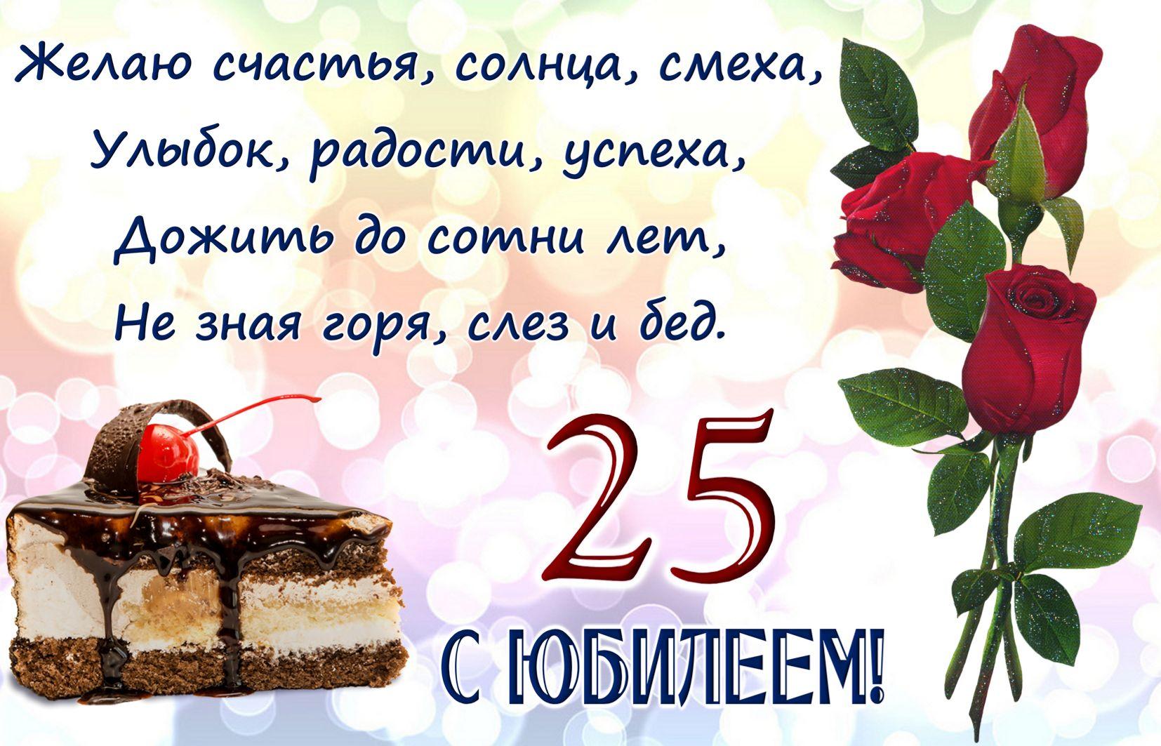 Открытка - красивая роза и пожелание на юбилей 25 лет